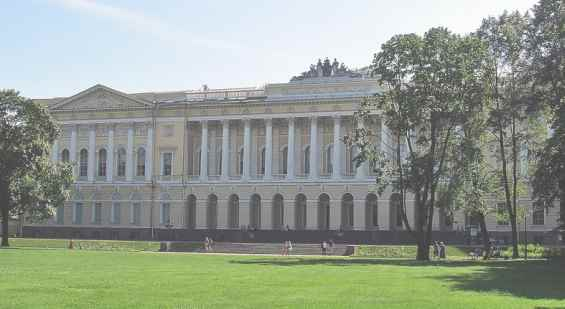 Россия. Город Санкт-Петербург. Русский музей