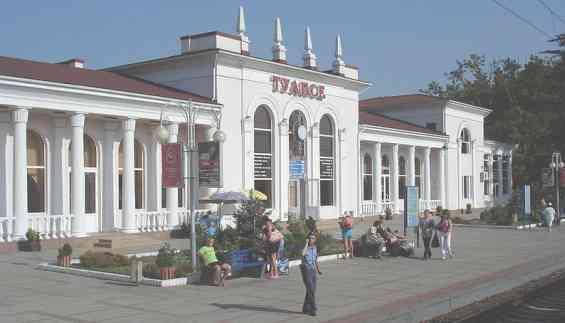 Вокзал в городе Туапсе